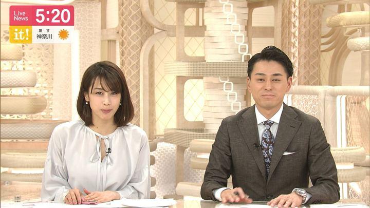 2019年04月04日加藤綾子の画像07枚目