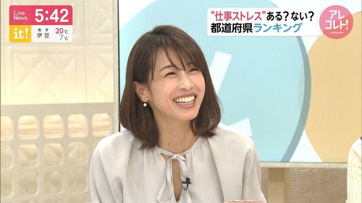 2019年04月04日加藤綾子の画像12枚目