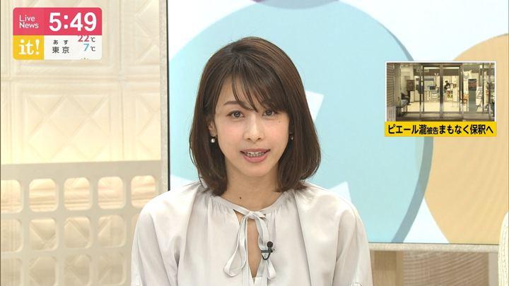 2019年04月04日加藤綾子の画像13枚目