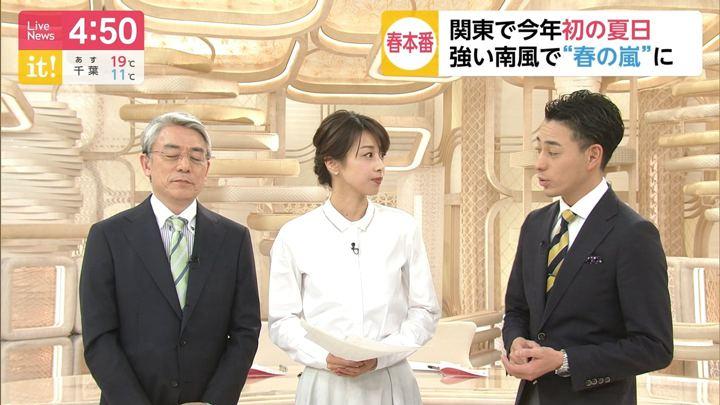 2019年04月05日加藤綾子の画像05枚目
