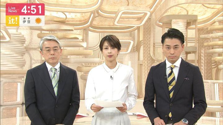 2019年04月05日加藤綾子の画像06枚目