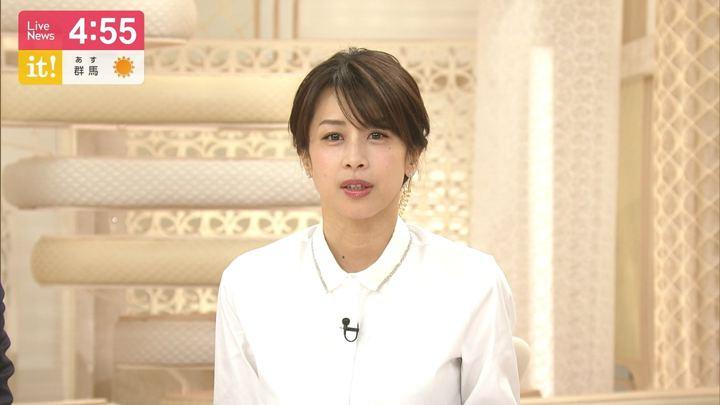 2019年04月05日加藤綾子の画像07枚目