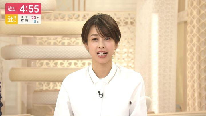 2019年04月05日加藤綾子の画像08枚目