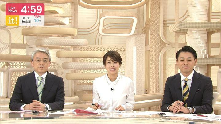 2019年04月05日加藤綾子の画像09枚目