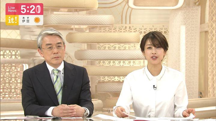 2019年04月05日加藤綾子の画像10枚目
