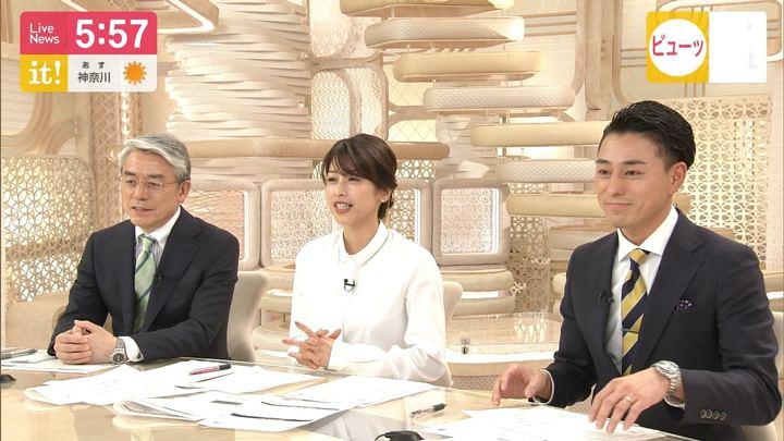 2019年04月05日加藤綾子の画像17枚目