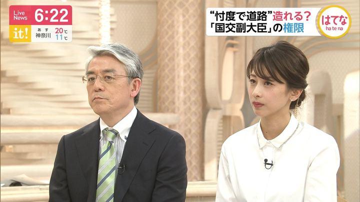 2019年04月05日加藤綾子の画像20枚目