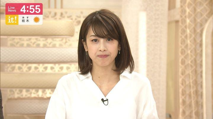 2019年04月08日加藤綾子の画像05枚目