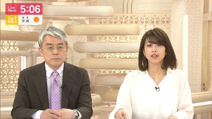 2019年04月08日加藤綾子の画像06枚目
