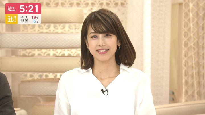 2019年04月08日加藤綾子の画像09枚目