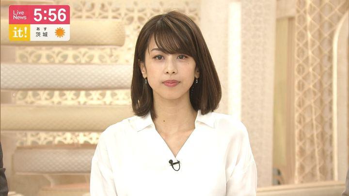 2019年04月08日加藤綾子の画像13枚目