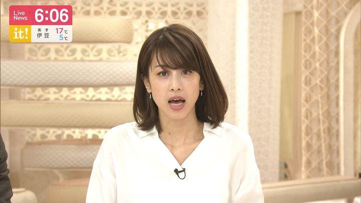 2019年04月08日加藤綾子の画像14枚目