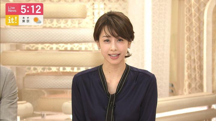 2019年04月10日加藤綾子の画像06枚目
