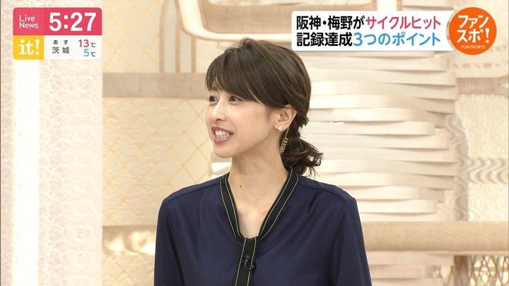 2019年04月10日加藤綾子の画像08枚目