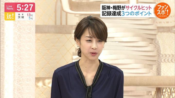 2019年04月10日加藤綾子の画像09枚目