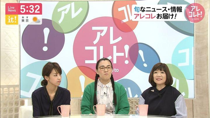 2019年04月10日加藤綾子の画像10枚目