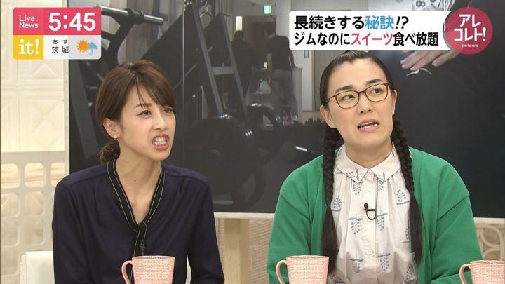 2019年04月10日加藤綾子の画像11枚目