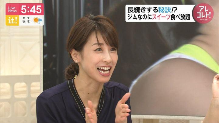 2019年04月10日加藤綾子の画像12枚目