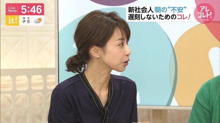 2019年04月10日加藤綾子の画像13枚目