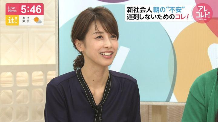 2019年04月10日加藤綾子の画像14枚目