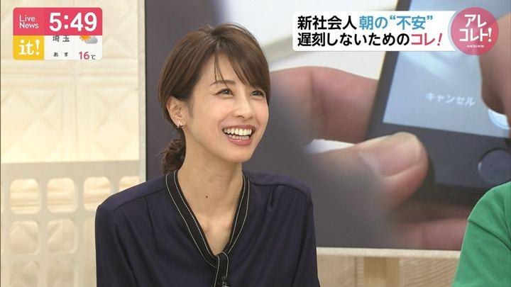 2019年04月10日加藤綾子の画像15枚目