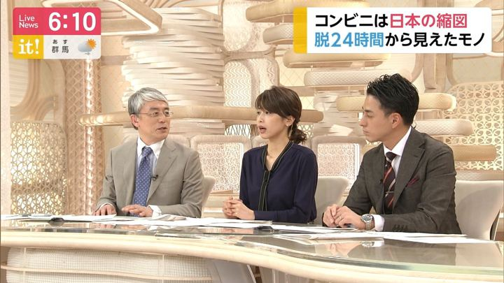 2019年04月10日加藤綾子の画像18枚目