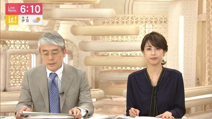 2019年04月10日加藤綾子の画像19枚目