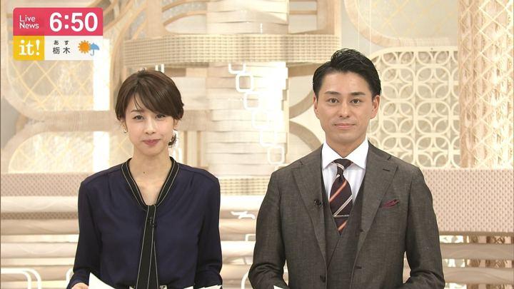 2019年04月10日加藤綾子の画像25枚目