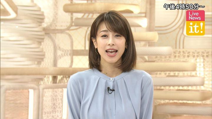 2019年04月12日加藤綾子の画像02枚目