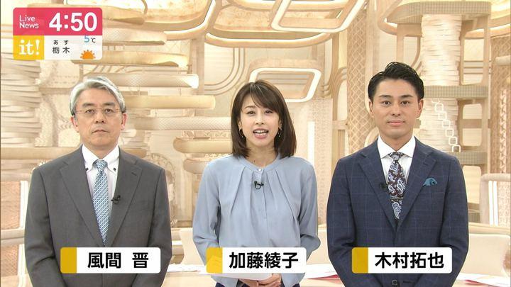2019年04月12日加藤綾子の画像03枚目