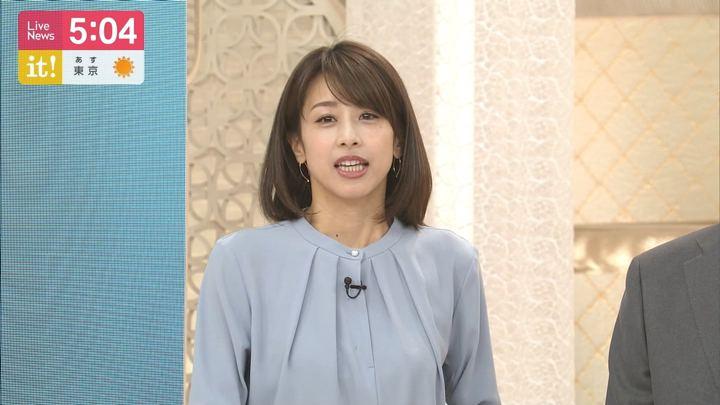 2019年04月12日加藤綾子の画像06枚目