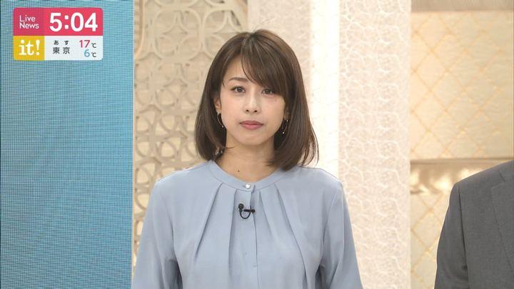 2019年04月12日加藤綾子の画像07枚目