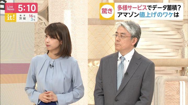 2019年04月12日加藤綾子の画像08枚目