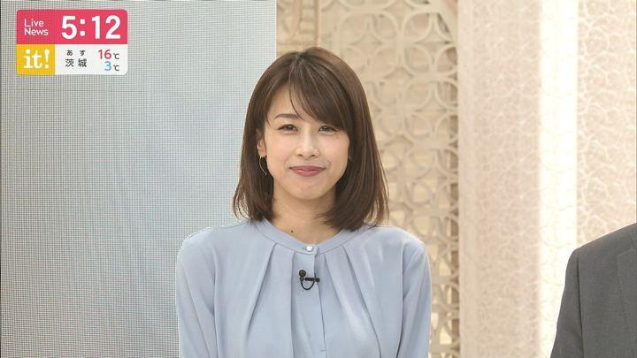 2019年04月12日加藤綾子の画像09枚目