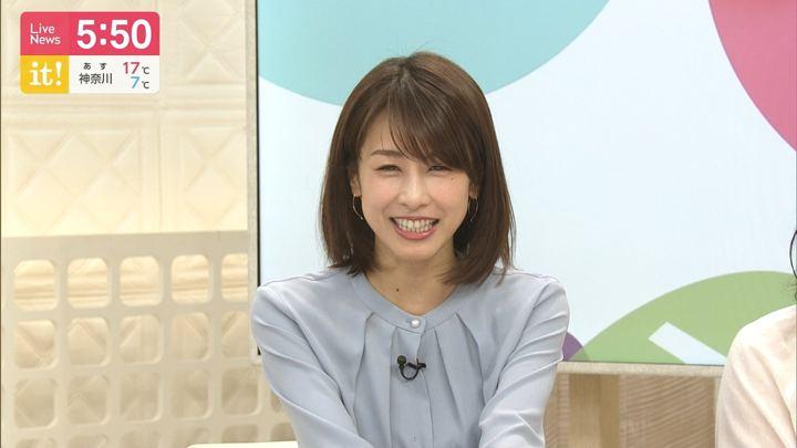 2019年04月12日加藤綾子の画像14枚目