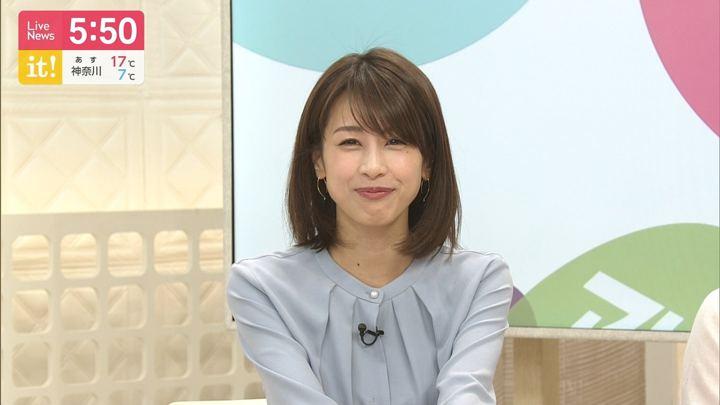 2019年04月12日加藤綾子の画像15枚目