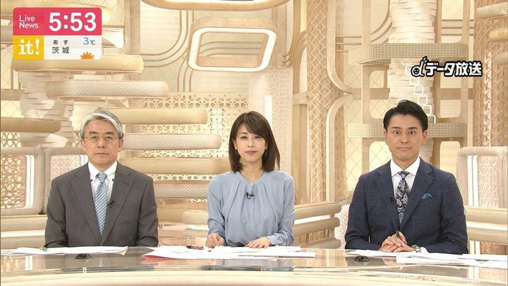 2019年04月12日加藤綾子の画像16枚目