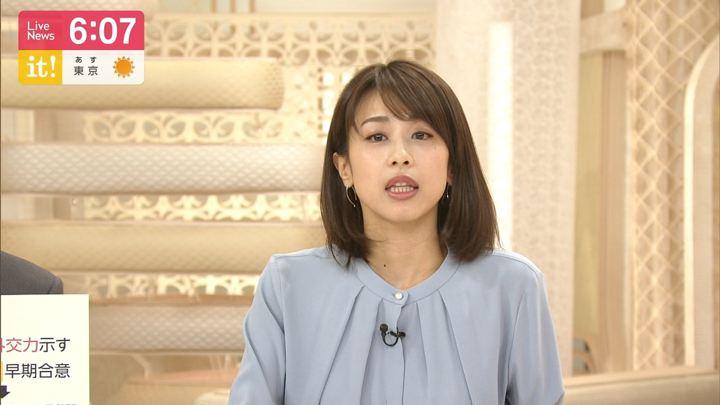 2019年04月12日加藤綾子の画像17枚目
