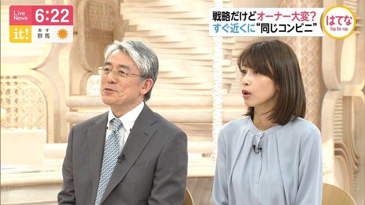 2019年04月12日加藤綾子の画像18枚目