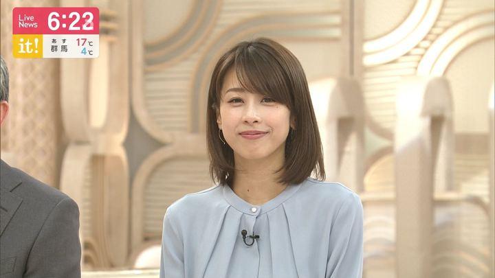 2019年04月12日加藤綾子の画像19枚目
