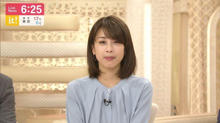 2019年04月12日加藤綾子の画像21枚目