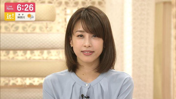 2019年04月12日加藤綾子の画像22枚目