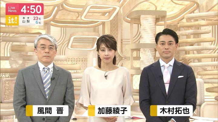 2019年04月15日加藤綾子の画像03枚目