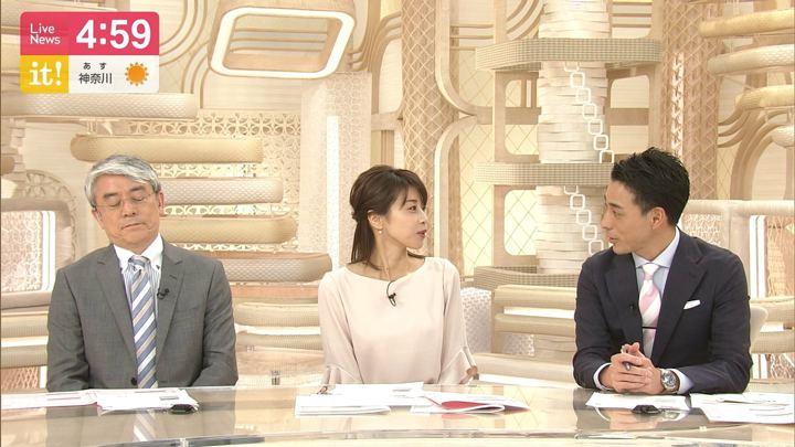 2019年04月15日加藤綾子の画像04枚目