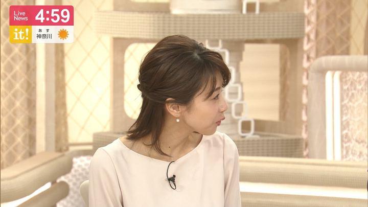 2019年04月15日加藤綾子の画像05枚目