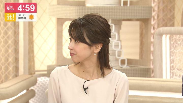 2019年04月15日加藤綾子の画像06枚目