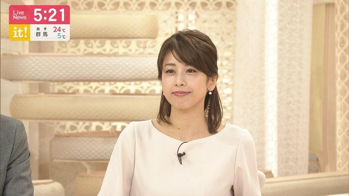 2019年04月15日加藤綾子の画像08枚目