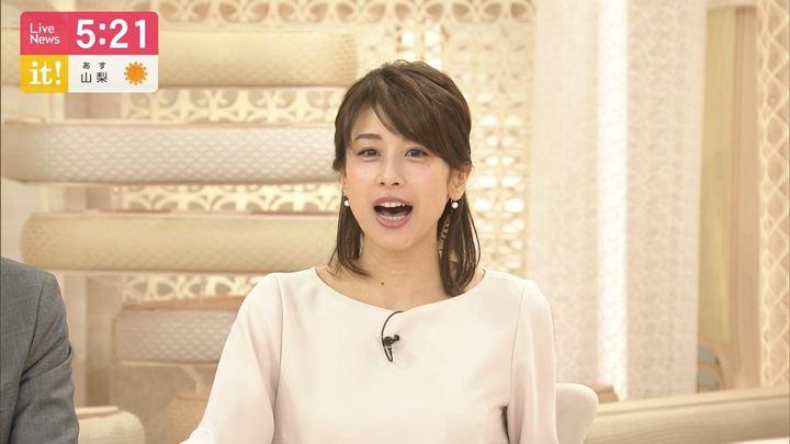 2019年04月15日加藤綾子の画像09枚目