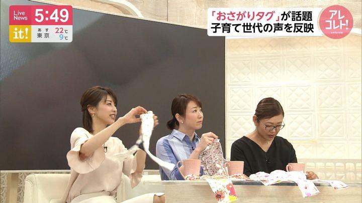 2019年04月15日加藤綾子の画像16枚目