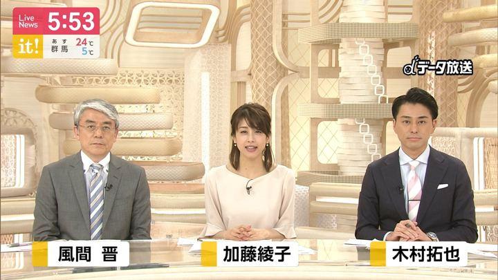 2019年04月15日加藤綾子の画像18枚目